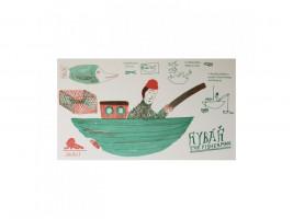 Rybář - závěsná vystřihovánka - Sleva